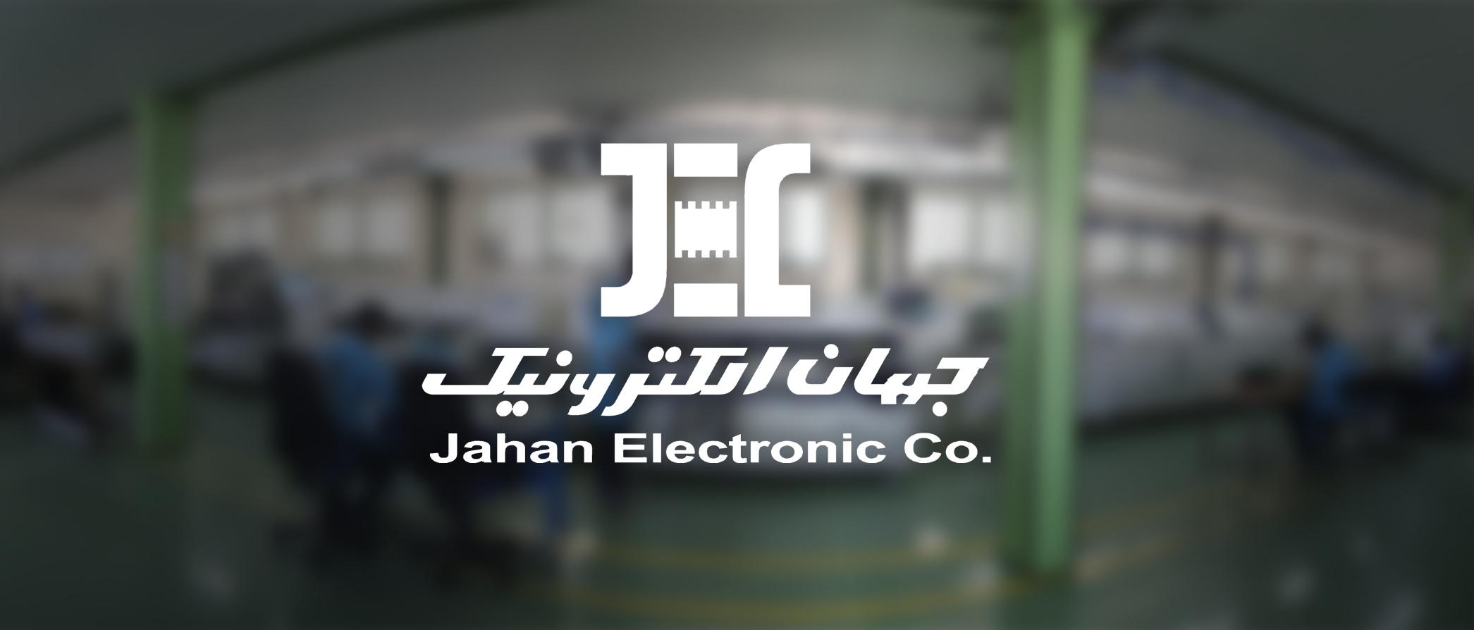 شرکت جهان الکترونیک یزد