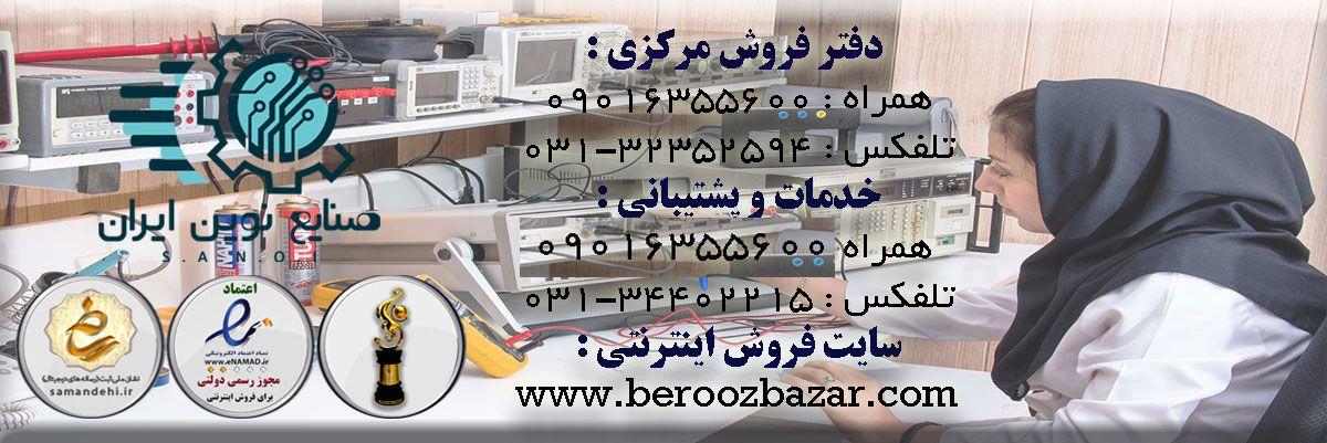 صنایع نوین ایران،ساعت حرم ،ساعت دیجیتال، ساعت حرم امام رضا