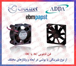 فن بوشی  SUNON  ،  فن بلبرینگی COMMONWEALTH ،  فن AC  ADDA ،  فن DC EBM PAPST