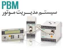 سیستم حفاظت و مدیریت موتور (PBM)