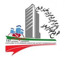 کنفرانس سراسری توسعه محوری مهندسی