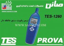 ترمورطوبت سنج , رطوبت سنج,ترموهیدرومتر,مدل TES-1260 ,ساخت کمپانیTES تایوان