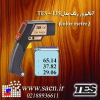 آنالیزور رنگRGB , متر, کالرمتر, تستر رنگ ,مدل TES-135 , ساخت کمپانی TES تایوان