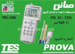 PHمتر, ECمتر, TDSمتر, ORPمتر, اسید سنج, کنداکتیویمتر, سختی سنج اب, هدایت سنج اب, مدل TES-1381 , ساخت کمپانی TESتایوان