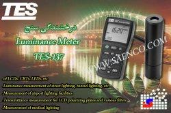 درخشندگی سنج, سنجش میزان درخشندگی, لومینانس متر, مدلTES-137 , ساخت کمپانی TES تایوان
