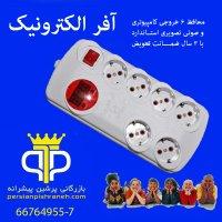 محافظ 6 خروجی آفر الکترونیک