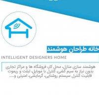 خانه طراحان هوشمند