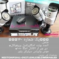 پک دوربین مداربسته SUPER AHD - شماره ۱۶۰