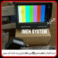 تستر دوربین های AHD و آنالوگ