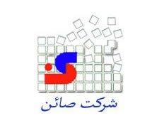 شرکت صنایع الکترونیکی آرمان ارتباط نماد(صائن)