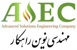 مهندسی نوین راهکار (ASEC)