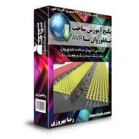 آموزش ساخت تابلو روان ایرانی (تابلو LED)