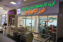 مجتمع تجاری بوشهری 6