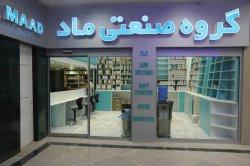 مجتمع تجاری بوشهری 5