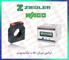 ایزولاتور زیگلر ، ترانس جریان ZIEGLER  ،  ترانس میتر واگو  ،  ترانس دیوسر Wago