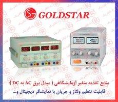 مبدل ولتاژ AC بهDC،منبع تغذیه متغیر،منبع تغذیه آزمایشگاهی .مبدل برق AC بهDC