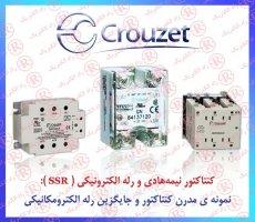 تایمر کروزت ،  رلههای الکترونیکی SSR کوروزت ،  میکروسوئیچ CROUZET ،  چپ گرد راست گرد ( ستاره مثلث ) CROUZET