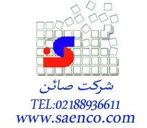 شرکت  صنایع الکترونیکی آرمان