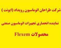 نماینده انحصاری شرکت FLEXEM (فلکسم ) در ایران
