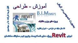 آموزش و طراحی با نرم افزار Revit MEP