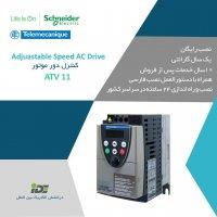 اینورتر ATV11 اشنایدر الکتریک | درایو کنترل دور موتور