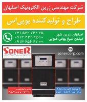 یو پی اس سونر 5KVA UPS کاملا ایرانی