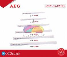 چراغ زیر کابینتی ال ای دی آاگ (AEG) با 2 سال ضمانت تعویض