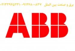 نمایندگی ABB,فروش ABB,محصولات ABB,کلید اتومانیک ABB