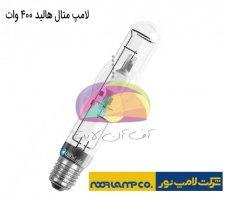 لامپ متال هالید 400 وات شرکت لامپ نور