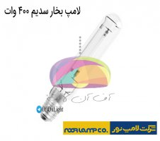 لامپ بخار سدیم 400 وات شرکت لامپ نور