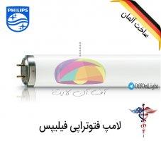 لامپ فتوتراپی فیلیپس PHILIPS ( ساخت آلمان )