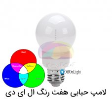 لامپ ال ای دی حبابی هفت رنگ با 2 سال ضمانت تعویض
