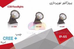 پروژکتور نورپردازی سی او بی (COB) با چیپ CREE آمریکا