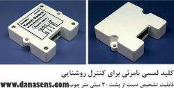 کلید لمسی نامرئی مخصوص روشنایی دکوراسیون و صنایع چوبی