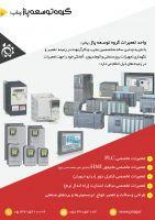 شرکت پناپ (تعمیر تخصصی تجهیزات اتوماسیون صنعتی)