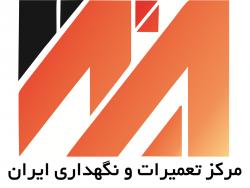 مرکز تعمیرات و نگهداری ایران