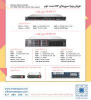 فروش ویژه سرور HP دست دوم DL380 نسل 7