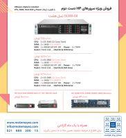فروش ویژه سرورهای دست دوم HP DL380  نسل 8