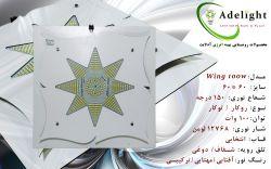 پنل LED SMD مدلwing 100 w
