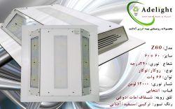 پنل LED SMD مدل  Z 60