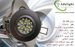 چراغ سقفی مدل 50-21 توان 3 وات