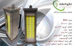 چراغ شارژی M21
