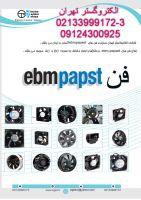 فن تابلویی EBM PAPST ،  فن بوشی SAN ACE ، فن بلبرینگی ADDA