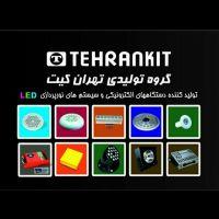 گروه تولیدی تهران کیت