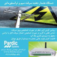 دستگاه ضد سرقت کابل برق