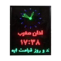 ساعت دیجیتال اذان گو ی مسجدی مدل 140-105 سایز140×105 سانتیمتر