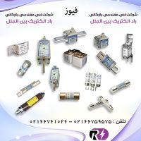 ارائه انواع فیوز - راد الکتریک