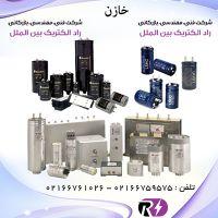 انواع خازن - راد الکتریک