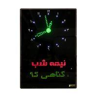 ساعت دیجیتال اذان گو مدل 4560 سایز 60×45سانتیمتر