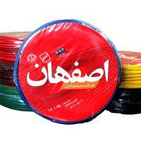 سیم برق 1 در 1.5 سیم و کابل اصفهان مدل افشان بسته 100 متری در شش رنگ